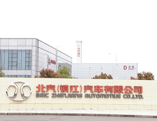 Plant area engineering of technical transformation project of BAIC (Zhenjiang) Automobile Co., Ltd