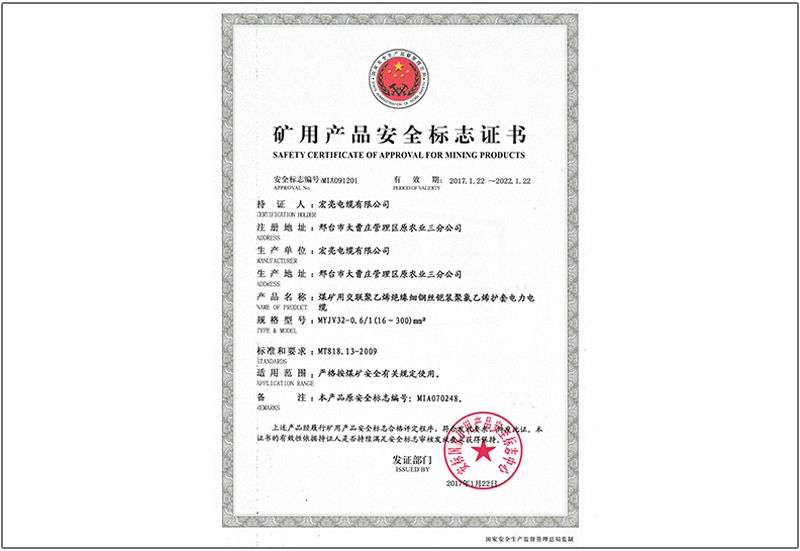 Safety mark certificate of mining products myjv32-1