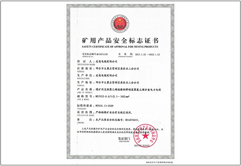 Safety mark certificate of mining products myjv22-1